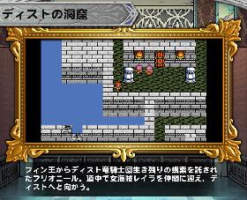 FF2 ディストの洞窟
