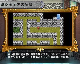 FF2 ミシディアの洞窟