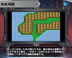 FF3 海底洞窟