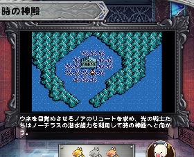 FF3 時の神殿