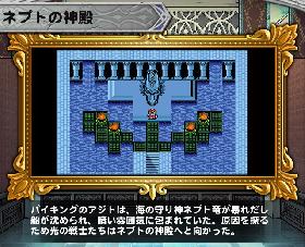 FF3 ネプトの神殿