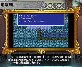 FF3 地底湖
