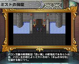 FF4 ミストの洞窟