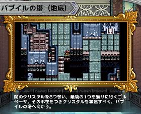 FF4 バブイルの塔(地底)