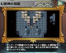 FF4 幻獣神の洞窟