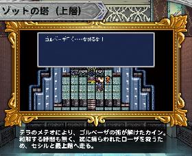 FF4 ゾットの塔(上層)