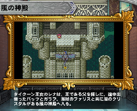 FF5 風の神殿