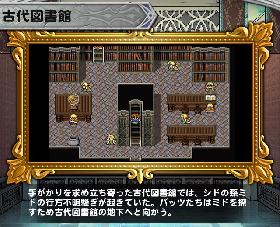FF5 古代図書館