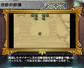 FF5 流砂の砂漠
