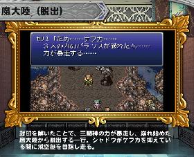 FF6 魔大陸(脱出)