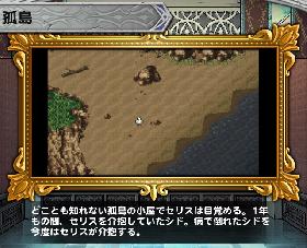 FF6 孤島
