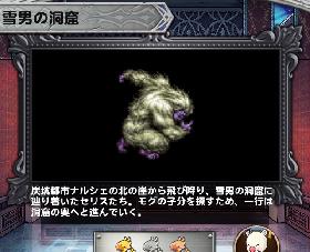 FF6 雪男の洞窟