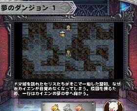FF6 夢のダンジョン1