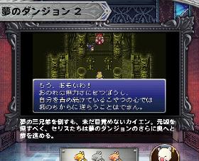 FF6 夢のダンジョン2