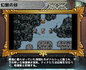 FF6 幻獣の谷