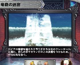 FF7 竜巻の迷宮