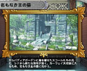 FF8 名もなき王の墓