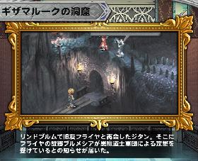FF9 ギザマルークの洞窟