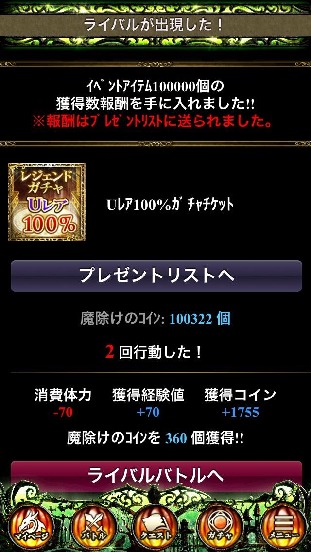 イベントアイテム10万個達成!