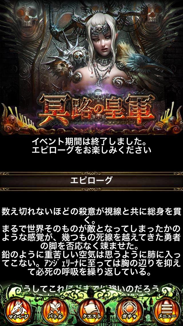 階段イベント『冥路の皇軍』