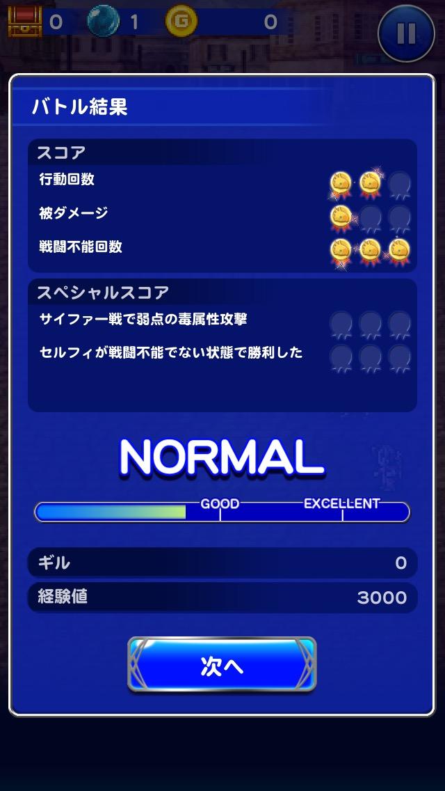 [EX]SeeD激闘の記憶でのスペシャルスコア条件