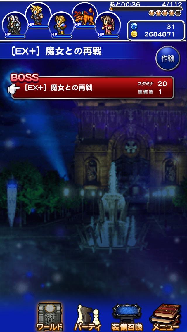 [EX+]魔女との再戦