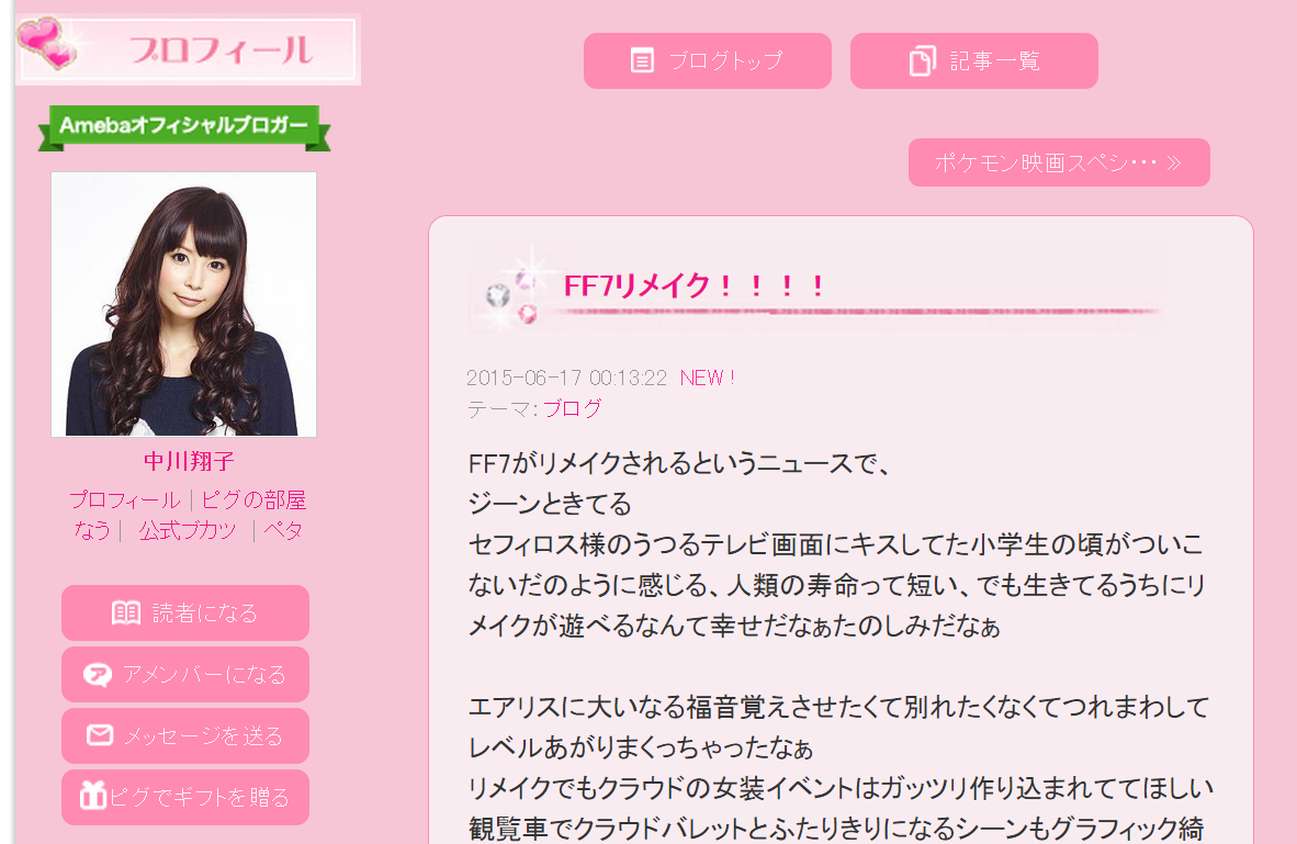 中川翔子さんのブログ