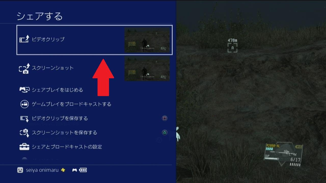PS4のシェア機能